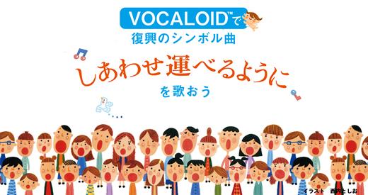 しあわせ運べるように Vocaloid ニコニコチャンネル 音楽